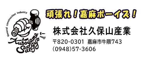 株式会社 久保山産業