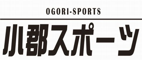 (有)小郡スポーツ